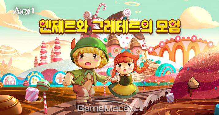 봄맞이 이벤트 2종을 실시하는 '아이온' (사진제공: 엔씨소프트)