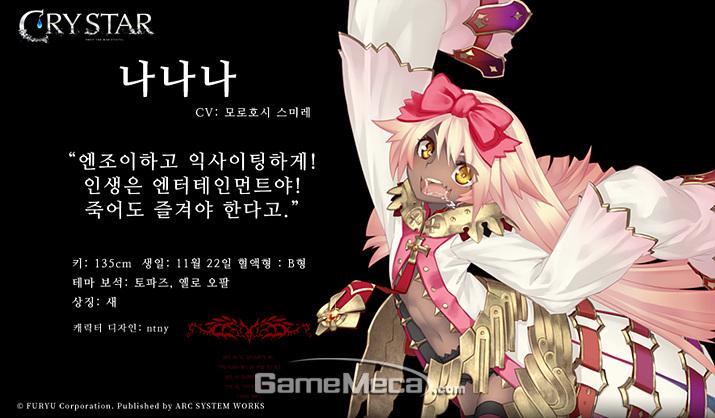 레이에게 호감을 보이는 유귀 나나나 (사진출처: 아크시스템웍스 아시아지점 공식 블로그)