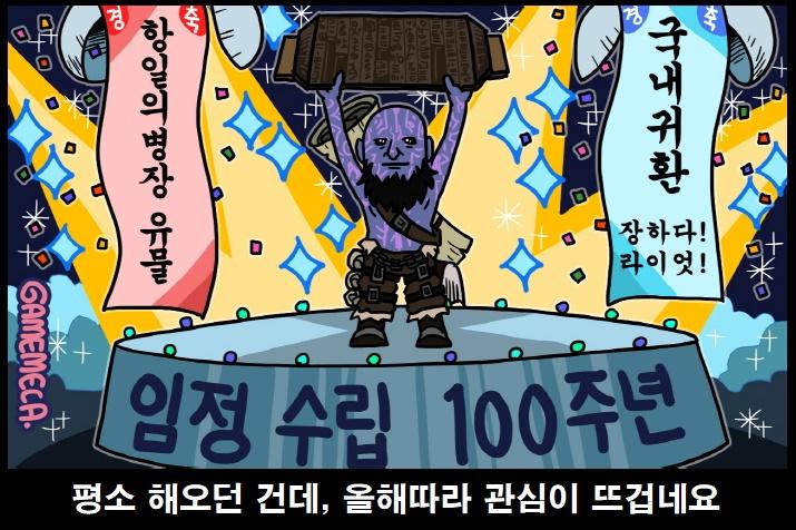 메카만평 게임만평 게임메카 만평