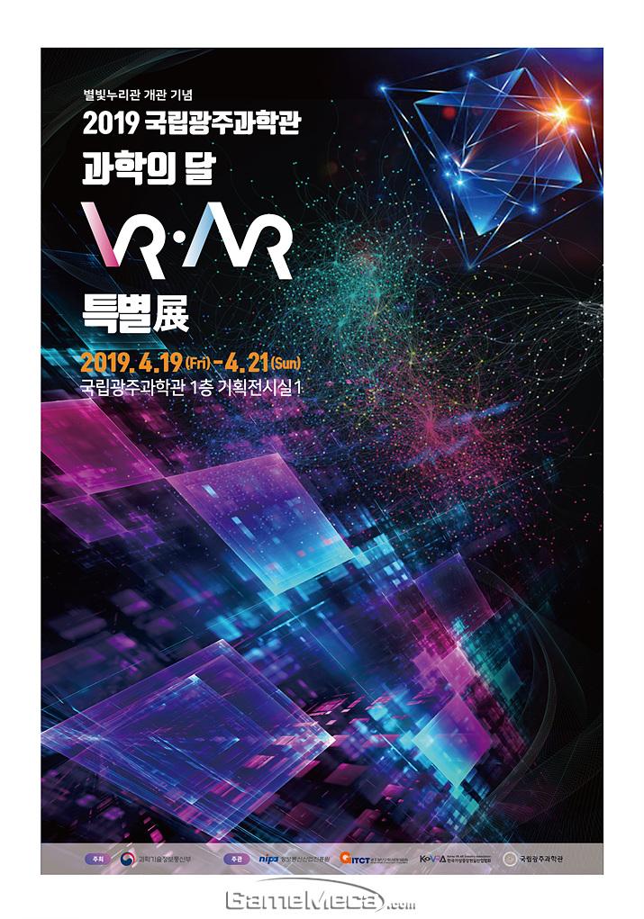 국립광주과학관에서 19일부터 21일까지 열리는 VR/AR 특별전 포스터 (사진제공: 한국가상증강현실산업협외)
