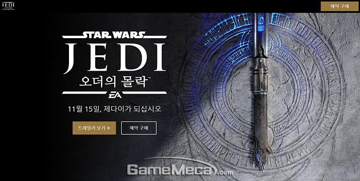 11월 15일 한국어 출시되는 '스타워즈 제다이: 오더의 몰락' (사진출처: EA 공식 사이트)