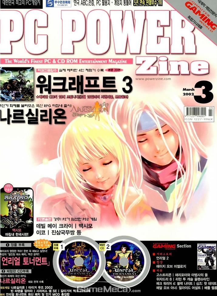 '오피스 여인천하' 광고가 실린 제우미디어 PC파워진 2002년 3월호 (사진출처: 게임메카 DB)