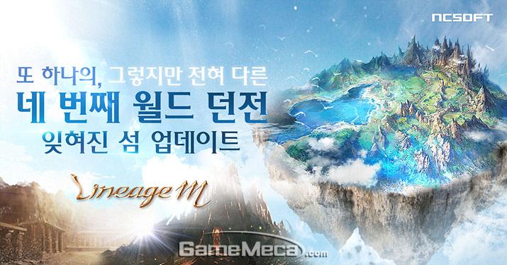'리니지M'에 새롭게 추가된 월드 던전 '잊혀진 섬' (사진제공: 엔씨소프트)