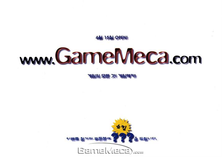 게임메카 창간을 알리는 광고 (사진출처: 게임메카 DB)