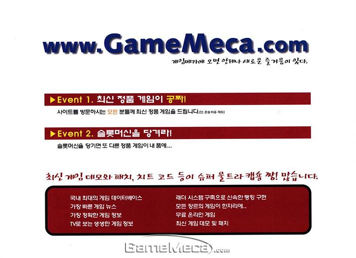 1달 후 재수록된 게임메카 창간 광고 (사진출처: 게임메카 DB)