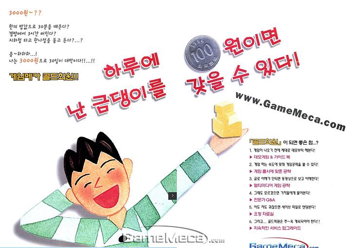 게임메카 유료 서비스였던 골드회원 광고 (사진출처: 게임메카 DB)