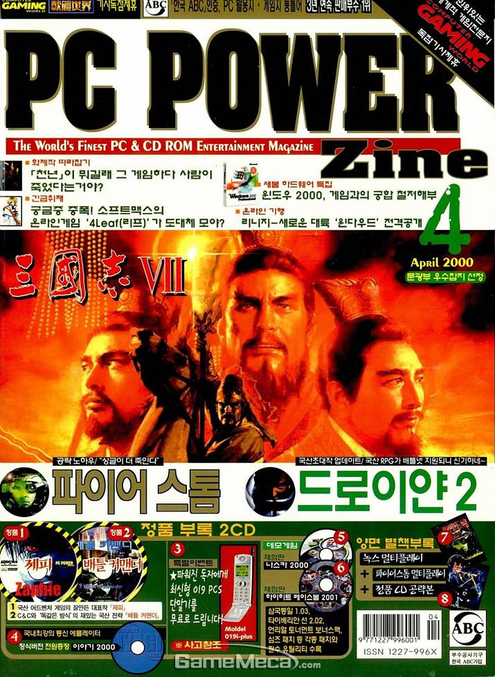 게임메카 창간 광고가 실린 제우미디어 PC파워진 2000년 4월호 (사진출처: 게임메카 DB)