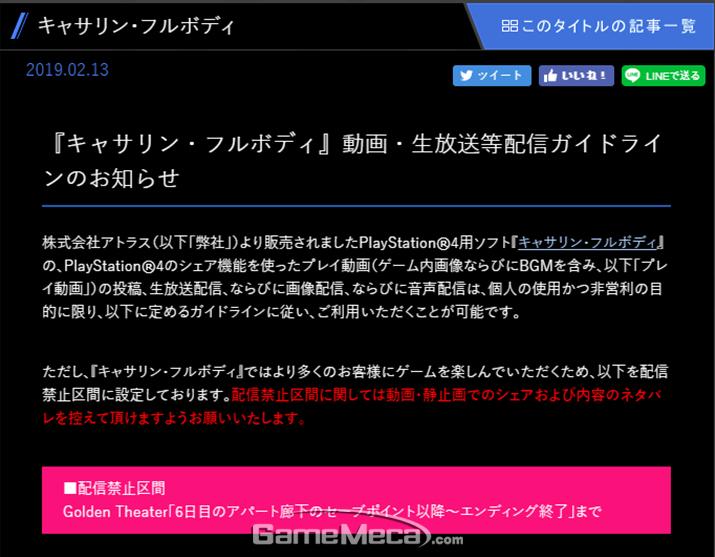 25일 출시되는 '캐서린: 풀 보디' 개발사 아틀러스는 지난 2월, 게임에 대한 방송 가이드라인을 발표했다 (자료출처: 아틀러스 공식 홈페이지)