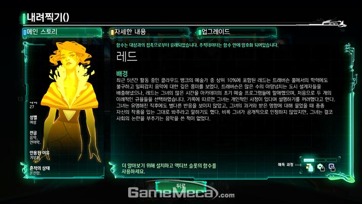 '함수'는 등장인물의 인격이기도 하기에 스토리를 담고 있다 (사진: 게임메카 촬영)