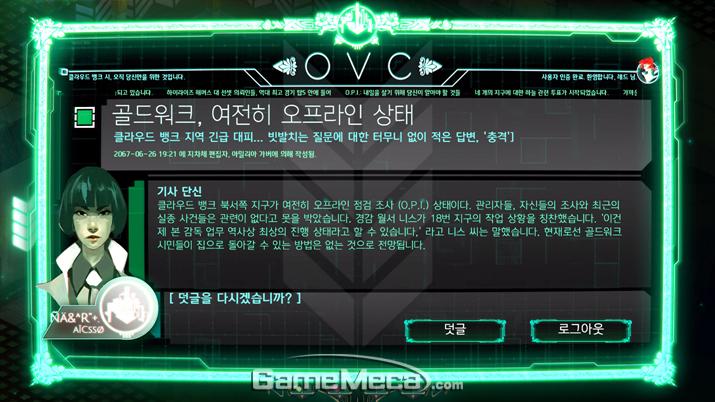 유저 한국어 지원 패치가 없었다면 스토리를 즐기기 어렵지 않았을까 (사진: 게임메카 촬영)