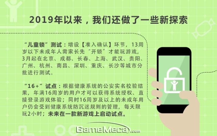 지난 22일, 텐센트가 강화된 게임 자율 규제를 발표했다 (사진출처: 텐센트 게임즈 공식 웨이보)