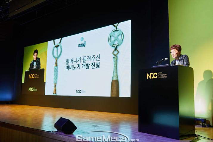 NDC 2019 기조강연은