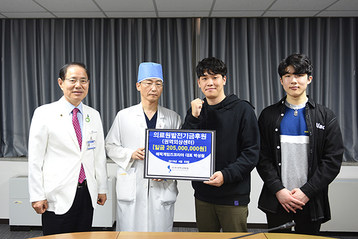 이국종 소장이 있는 경기남부권역 외상센터에 2억 원을 기부한 '포트나이트' 선수들 (사진출처: 아주대학교 병원 홈페이지)