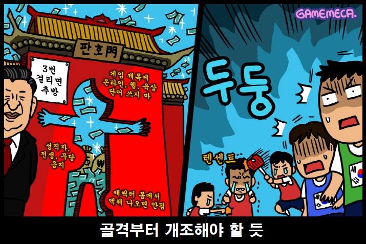 이구동성 만평 메카만평 게임메카 만평 중국 판호 시진핑