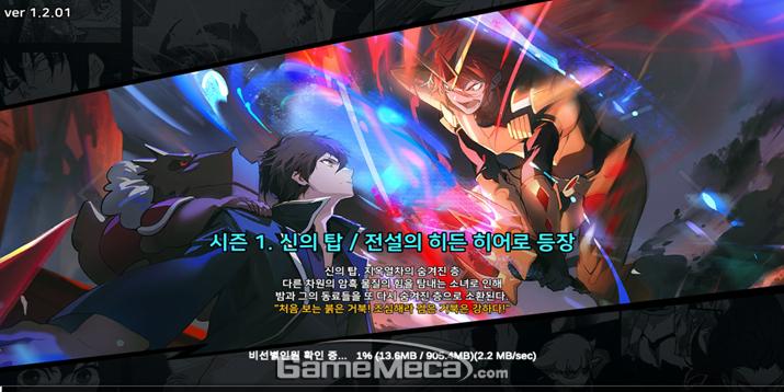 '히어로칸타레'에 네이버 월요웹툰 1위 '신의 탑'이 참전했다 (사진: 게임메카 촬영)
