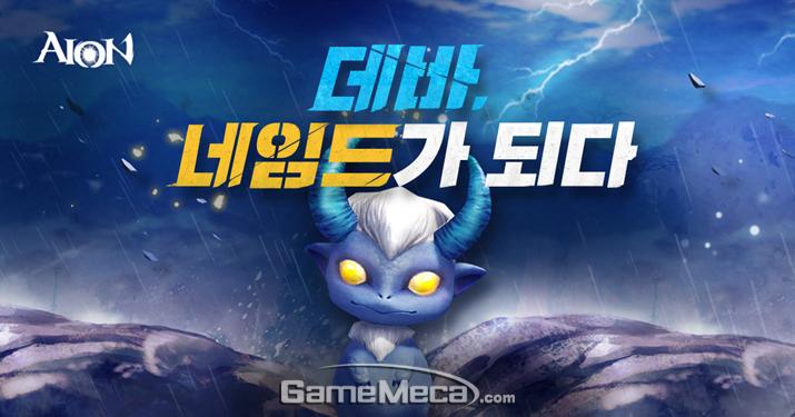 MMORPG 아이온이 5월을 맞이해 새 이벤트를 진행한다 (사진제공: 엔씨소프트)