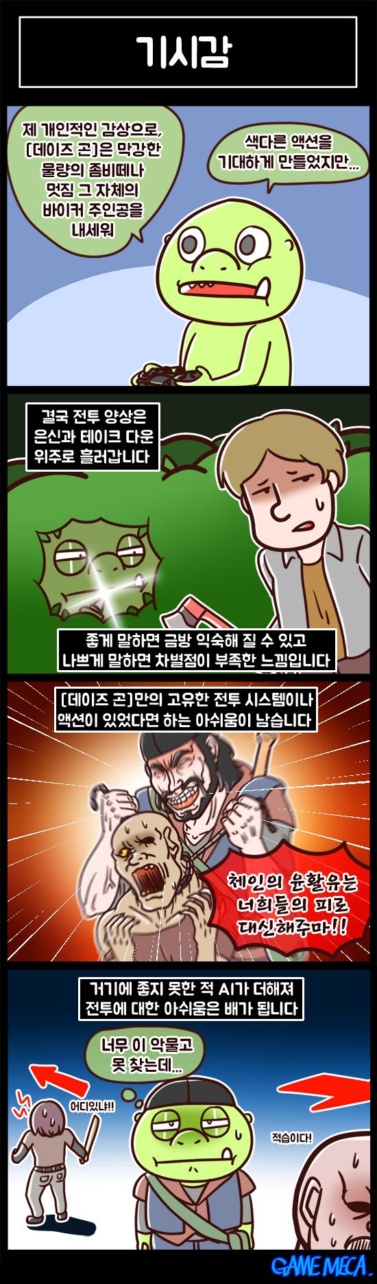 노팔리뷰, 노동팔호, 노동8호, 데이즈 곤