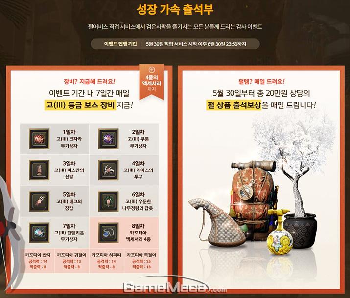'검은사막' 이전 혜택 및 관련 이벤트 상품들 (사진제공: 펄어비스)