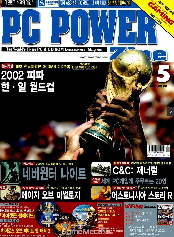 '갈갈이 삼형제' 광고가 실린 제우미디어 PC파워진 2002년 5월호 (사진출처: 게임메카 DB)