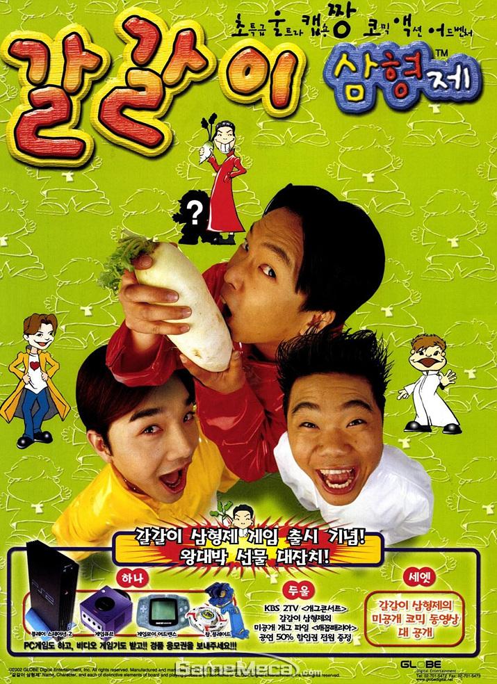 리즈 시절 박준형과 정종철이 눈에 띄는 '갈갈이 삼형제' 게임 광고 (사진출처: 게임메카 DB)