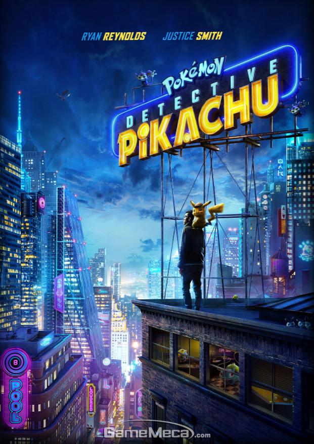 오는 9일 국내 개봉하는 '명탐정 피카츄' (사진출처: 영화 공식 홈페이지)