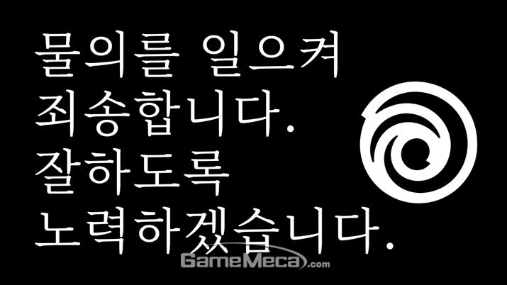 유비소프트 코리아가 미숙한 SNS 운영으로 논란에 휩싸였다 (사진출처: 유비소프트 코리아 공식 페이스북)