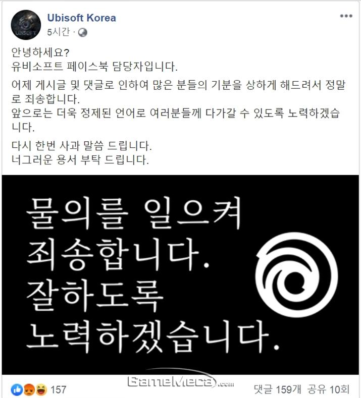 유비소프트 코리아 사과문 전문 (사진출처: 유비소프트 코리아 공식 페이스북)