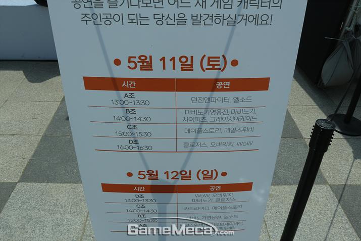 '네코제' 코스프레 공연 시간표 (사진: 게임메카 촬영)