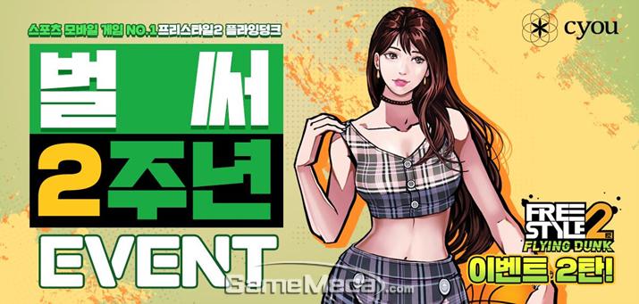 '프리스타일 2: 플라잉덩크'가 2주년 이벤트 2탄을 실시한다 (사진제공: 창유코리아)