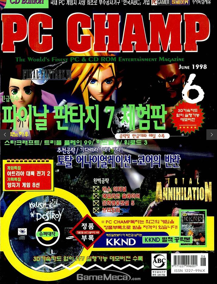 '어컬텔러' 광고가 실린 제우미디어 PC챔프 1998년 6월호 (사진출처: 게임메카 DB)