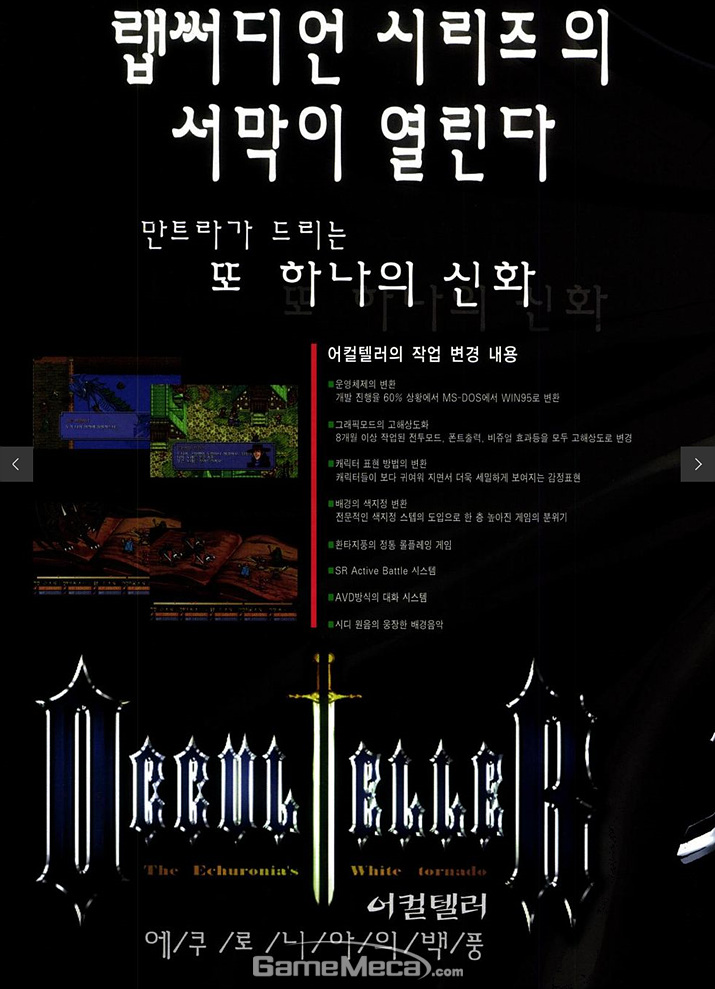 게임에 대한 대략적인 소개와 스크린샷을 볼 수 있는 광고 2면 (사진출처: 게임메카 DB)