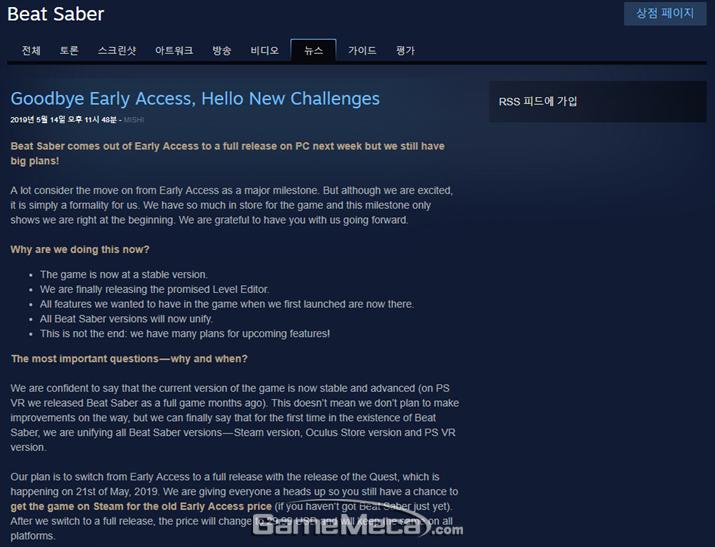 지난 14일 올라온 '비트세이버' 정식 공지 (자료출처: 스팀 게임 페이지)
