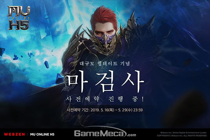 '뮤 온라인 H5' 최초 신규 직업 '마검사' (사진제공: 웹젠)