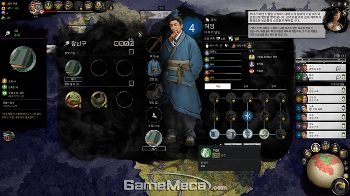 '토탈 워: 삼국' 인게임 스크린샷 (사진: 게임메카 촬영)