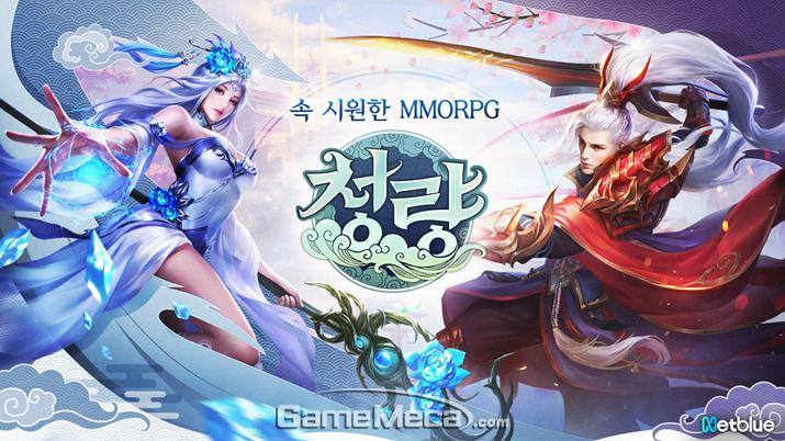 시원한 액션 모바일 MMORPG 신작 '청량' 사전예약 시작