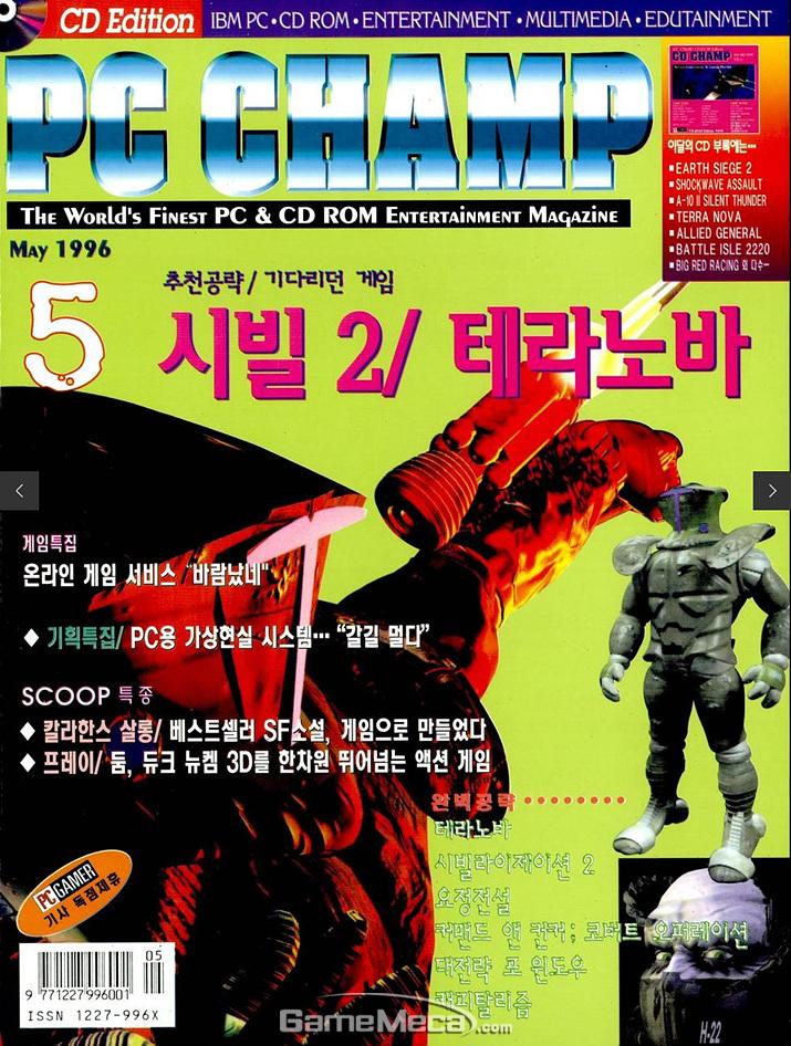 '탑 건' 광고가 실린 제우미디어 PC챔프 1996년 5월호 (사진출처: 게임메카 DB)