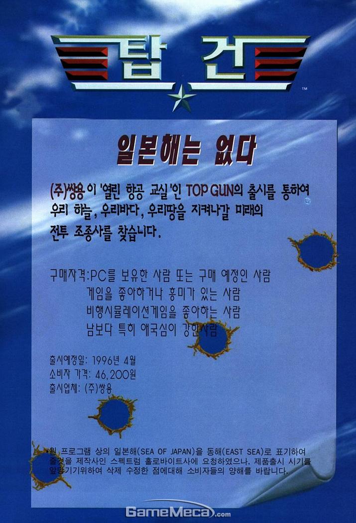 '일본해는 없다!' 문구가 인상적인 '탑 건' 광고 (사진출처: 게임메카 DB)