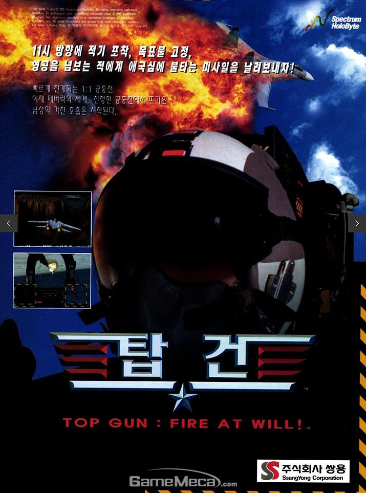 '탑 건: 파이어 앳 윌' 게임 설명이 나와 있는 광고 2면 (사진출처: 게임메카 DB)
