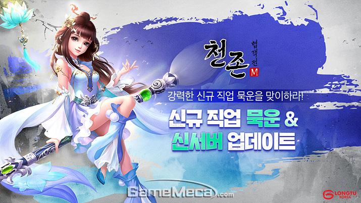 묵운 직업을 추가한 '천존협객전' (사진제공: 룽투코리아)