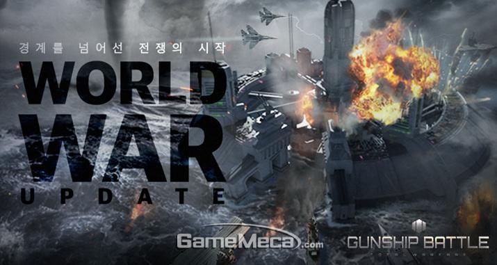 '건쉽배틀: 토탈워페어'가 서버간 전쟁을 콘셉트로 한 대규모 업데이트를 진행한다 (사진제공: 조이시티)