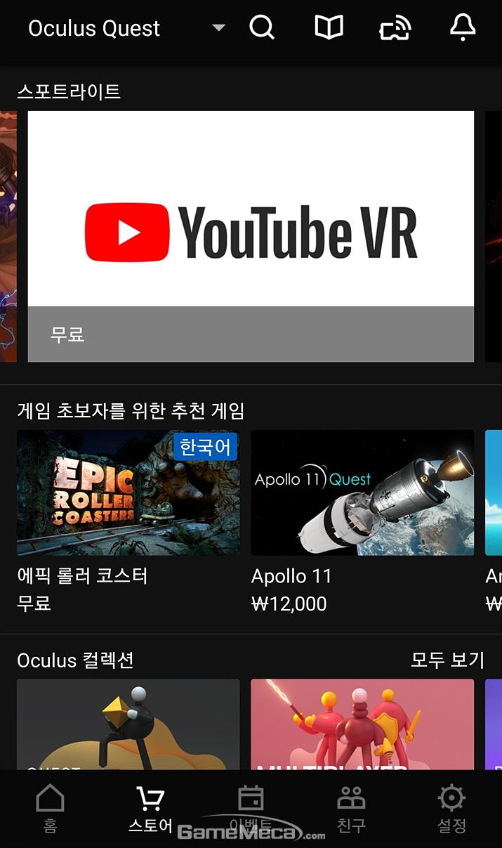 홈페이지와 스토어, 앱은 모두 한국어인데 정식 출시가 안 돼서 많이 막혀 있다 (사진: 게임메카 촬영)