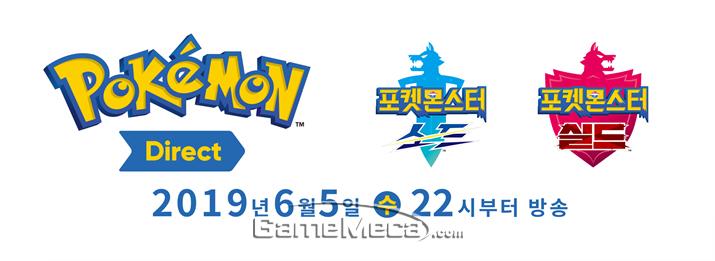 '포켓몬 다이렉트'가 오는 6월 5일 방송된다 (사진출처: 한국닌텐도 공식 홈페이지)