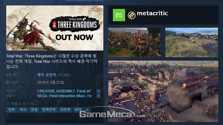 '토탈 워: 삼국'이 높은 인기를 얻고 있다 (사진출처: 스팀 상점 페이지)