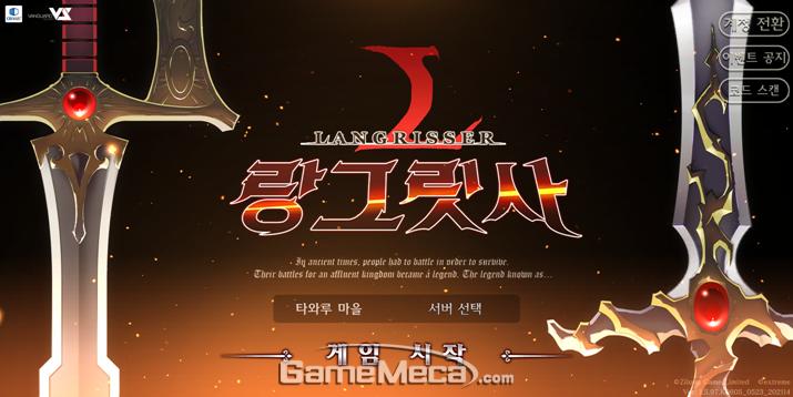'랑그릿사 모바일' 대기화면 (사진: 게임메카 촬영)
