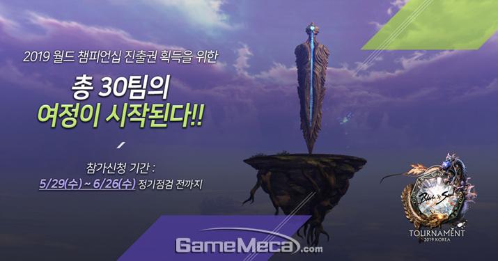 참가 신청을 시작한 '블소 토너먼트 2019' (사진제공: 엔씨소프트)