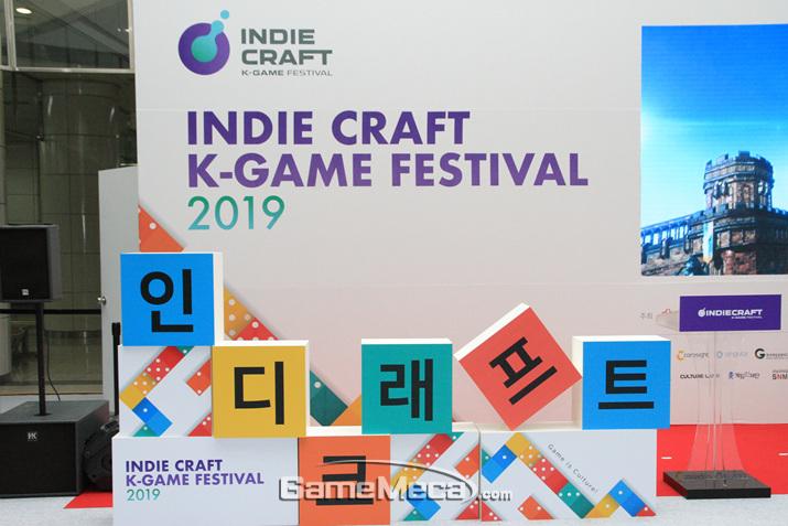 '2019 인디크래프트'는 31일까지 개최된다 (사진: 게임메카 촬영)
