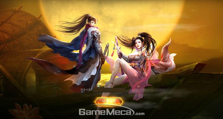 웹게임 '무협 오리진' 대기화면 (사진: 게임메카 촬영)