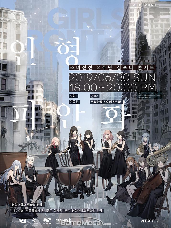 6월 30일 열리는 '소녀전선 2주년 심포니 콘서트: 인형 피안화' 포스터 (사진제공: 티켓링크)