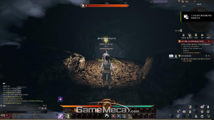 진행도 답답하면서 중요한 스토리도 아니었고, 보스전도 없었던 동굴 탐험 퀘스트 (사진: 게임메카 촬영)