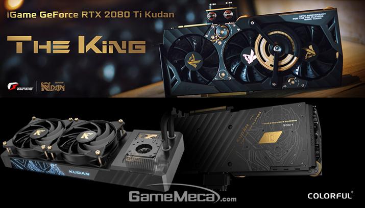 컬러풀 플래그십 그래픽카드 'iGAME RTX 2080 Ti KUDAN'